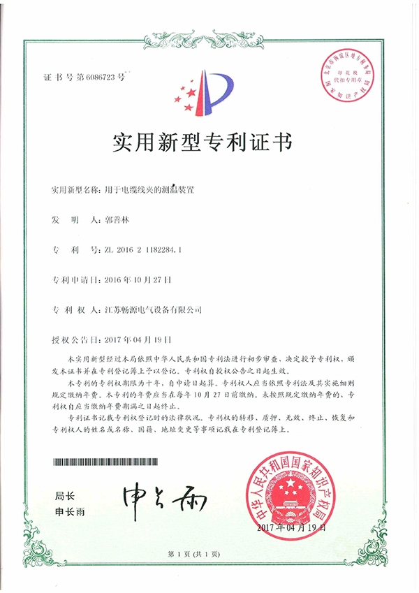 Good news: won the utility model patent certificate for temperature measuring device for cable clamps, certificate number No. 6086723